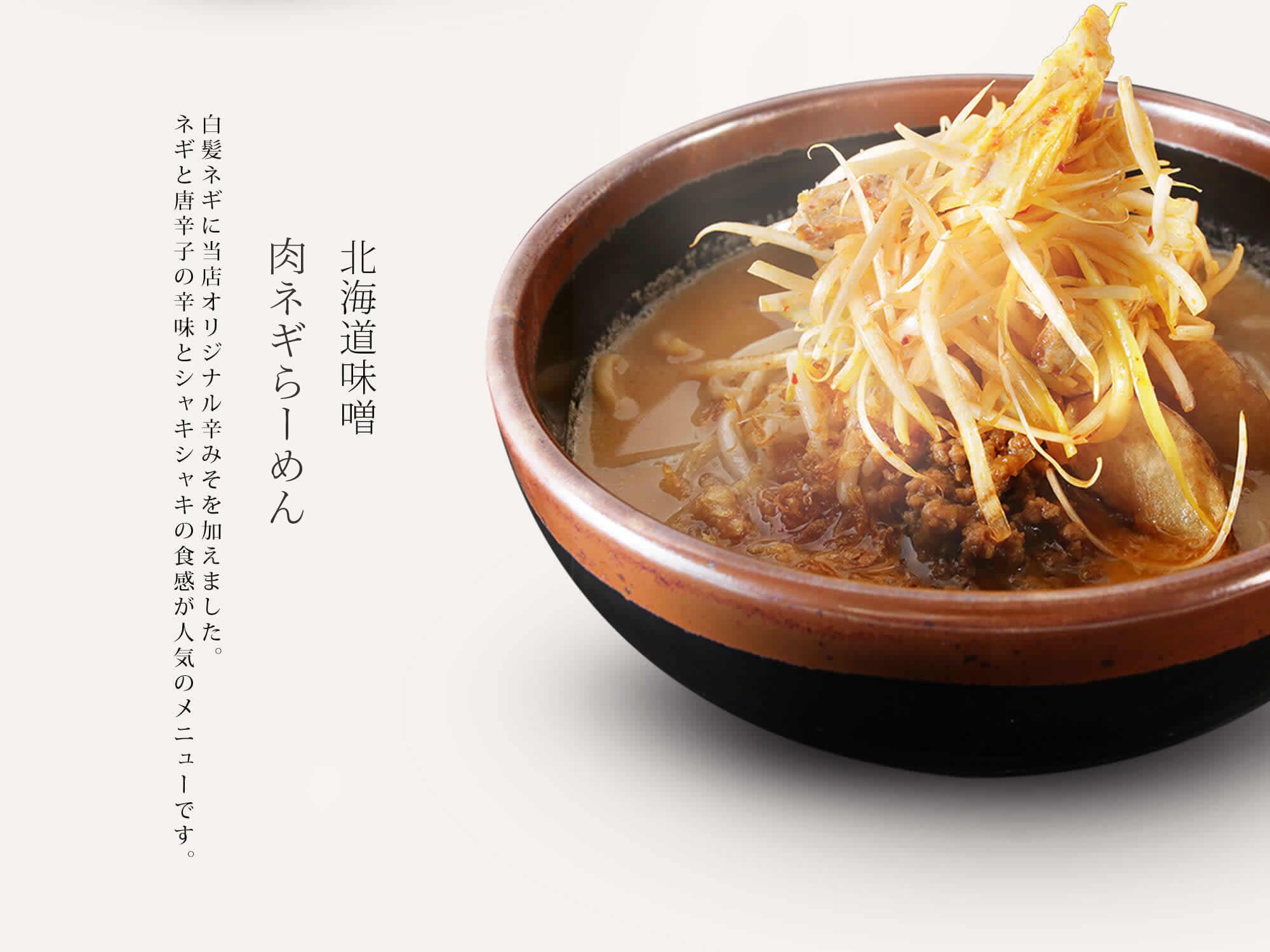【北海道味噌 辛ネギらーめん】白髪ネギに当店オリジナル辛みそを加え、ネギと唐辛子の辛味とシャキシャキの食感が人気のメニューです。