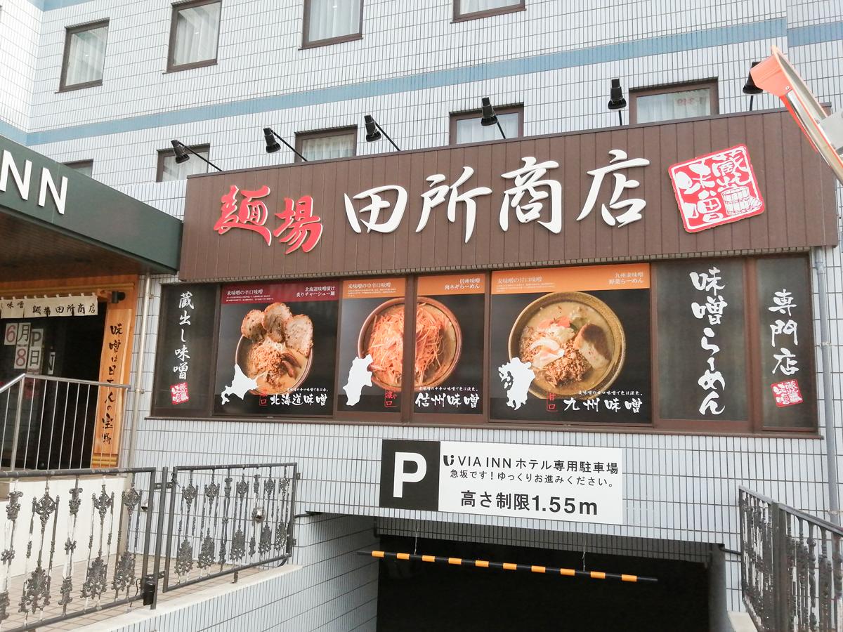 下関駅前店外観