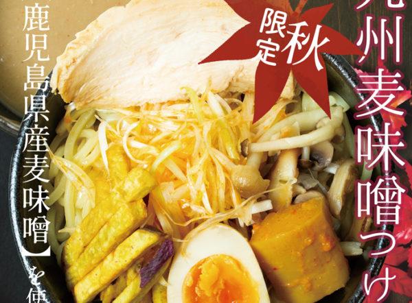 九州麦味噌つけ麺