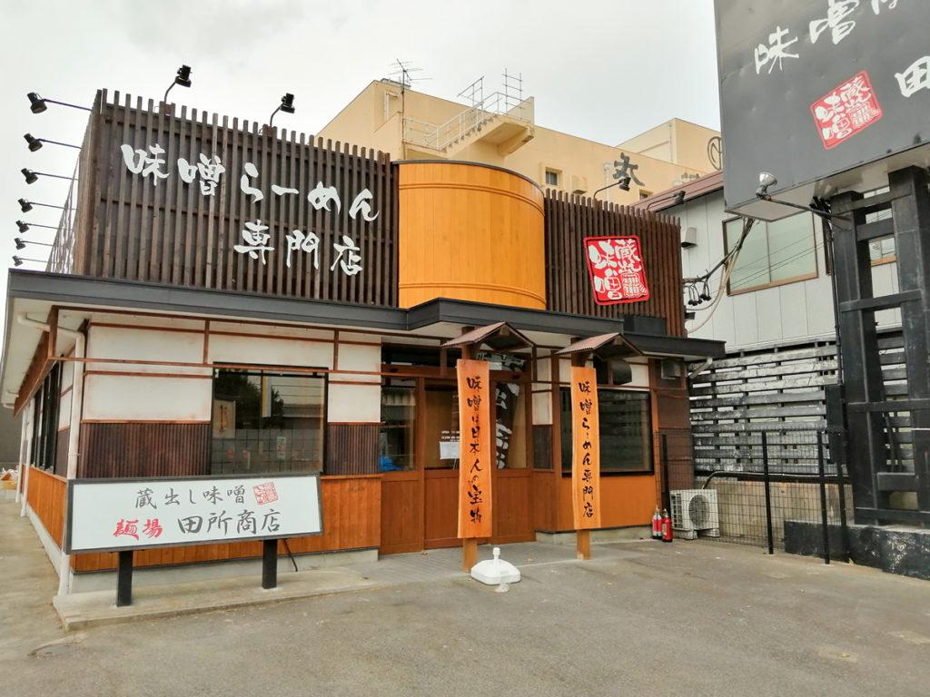 商店 岩沼 田所