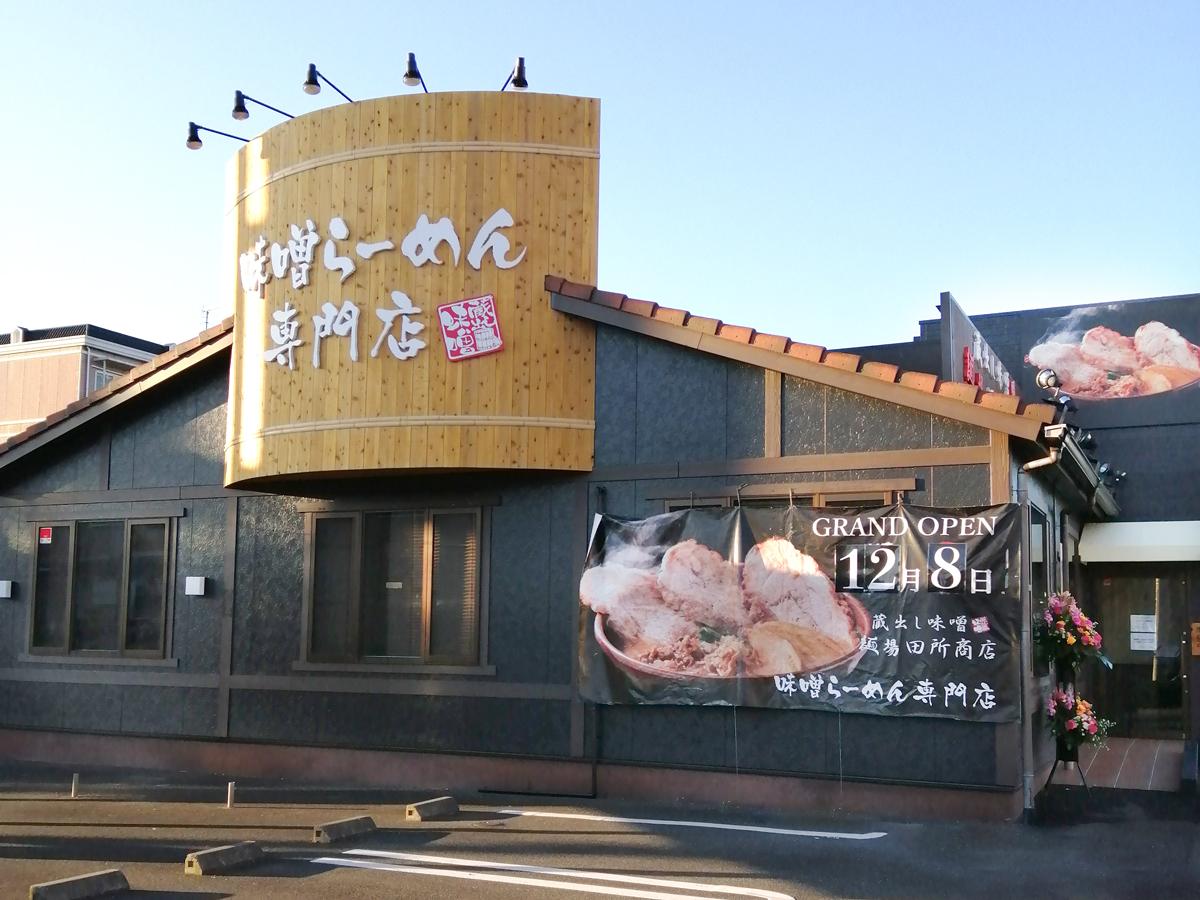 岩沼 田所 商店